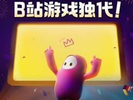 bilibili游戏宣布代理《糖豆人:终极淘汰赛》手游