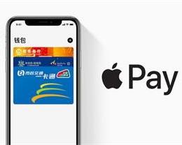 再增一城,厦门 e 通卡加入 Apple Pay 交通卡