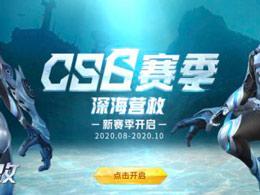 全新赛季 深海营救 《量子特攻》CS6赛季正式开启