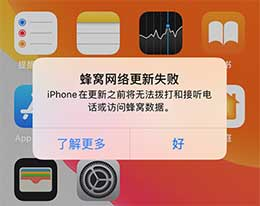 "iPhone 出现""蜂窝网络更新失败""的提示怎么办?"