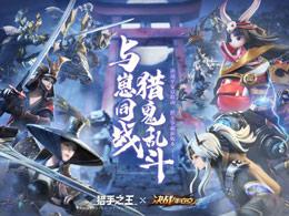 《猎手之王》X《决战!平安京》破次元之战今日开启