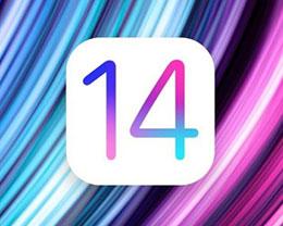 iOS14有哪些新功能?哪些iPhone机型可以升级iOS14?