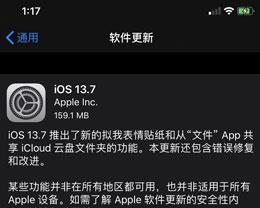 iOS 13.7正式版_iOS 13.7正式版一鍵刷機教程