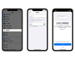 国内用户使用 iOS 13.7 「暴露通知」功能方法教程