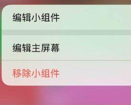 iOS14 小组件添加/删除方法教程