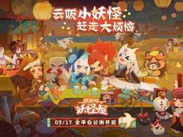 《阴阳师:妖怪屋》9月17日全平台公测 Q萌剪纸小妖怪等你来玩