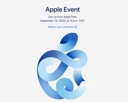 苹果秋季发布会将于北京时间 9 月 16 日凌晨 1 点举行