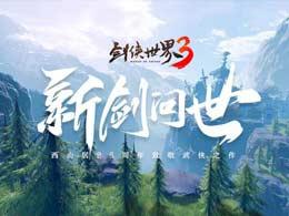 剑侠经典传承 《剑侠世界3》手游今日官宣