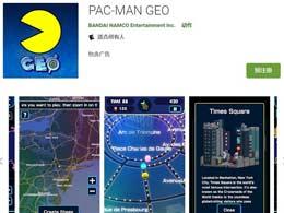 手游《吃豆人GEO》本月推出 将现实世界带入游戏