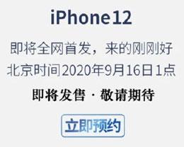9月16日在哪买iPhone 12?拼多多已开启预约