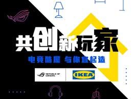 华硕ROG玩家国度与宜家合作打造电竞游戏家具