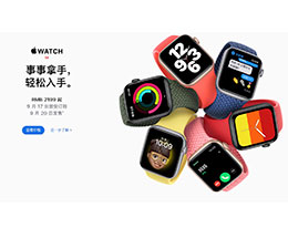 苹果发布 Apple Watch SE :2199 元起