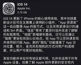 iPhone11如何升级iOS14正式版?iPhone11升级iOS14正式版方法教程