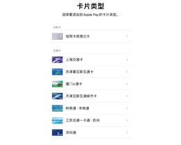 Apple Pay 交通卡正式支持天津互联互通城市卡