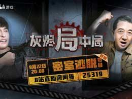 B站要出密室逃脱综艺了?锁定9月22日《灰烬局中局》