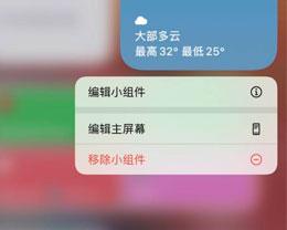 iOS 14中小组件的添加和删除方法