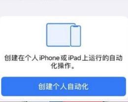 iOS14中iPhone手机充电提示音修改教程