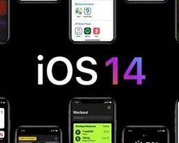 iOS 14正式版都有哪些BUG?iOS 14已知BUG汇总