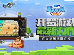 开罗像素风独立游戏《蓝天飞行队物语》今日首发