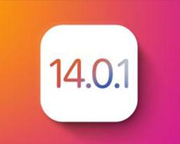 iOS 14.0.1正式版_iOS 14.0.1正式版一键刷机教程