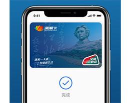 苹果 Apple Pay 已上线长沙潇湘卡:如何添加和使用?