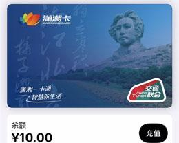 Apple Pay 正式上线长沙潇湘卡(交通联合)