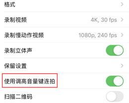 如何使用iOS14相机快录功能?iOS14相机快录功能使用方法教程
