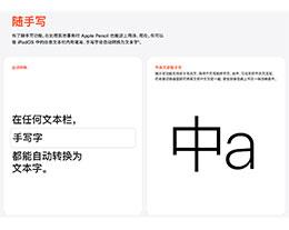 """为研发 iPadOS 14 """"随手写"""" 功能,苹果曾在世界各地找人写字"""