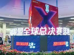 S10在沪盛大开幕,酷炫开场广受赞誉,决赛场地即将交付