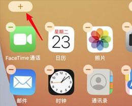 iOS14中小组件大小可以调整吗?iOS14小组件大小调整方法