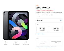 随着 iPhone 12 发布会到来, 新 iPad Air 也即将发售