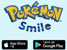 帮助养成刷牙好习惯 《宝可梦 Smile》正式推出
