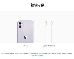 iPhone 11、XR 和 SE 也不再提供 EarPods 和充电插头