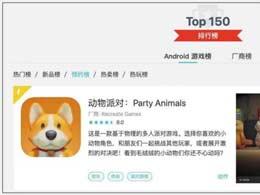 山寨《动物派对》上架苹果商店:7天10万次下载,还有小学生被坑钱