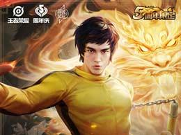 《王者荣耀》李小龙皮肤视频 经典黄色连体衣+双节棍