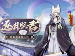 狐逐月华 流照与君《阴阳师》妖狐全新皮肤上线