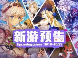 本周新游井喷,10.19-10.25共有16款新游信息!