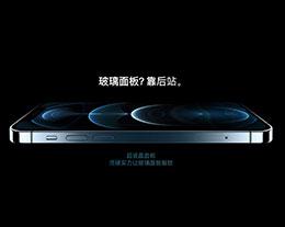 苹果 iPhone 12 官方维修价格是多少?