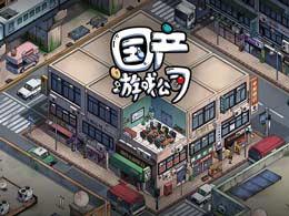 评分9.5引热议,《国产游戏公司模拟》搞笑重现中国游戏业!