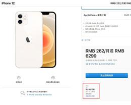 iPhone 12 与 iPhone 12 Pro 今日正式开售