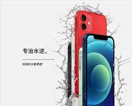 iPhone 12 防水性能怎么样?