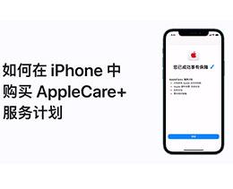 苹果 AppleCare+ 服务计划已支持在 iPhone 上直接购买