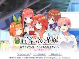 男性恋爱游戏什么鬼?三消手游《五等分の花嫁》日本畅销榜第22
