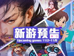 一起来学普通话,普通话小镇上线!11.2-11.8共有5款IOS新游信息!