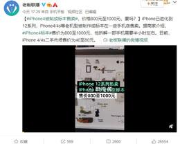 iPhone 4 被制成标本售卖,单价 800 至 1000 元