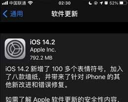 iOS 14.2 正式版更新修复内容汇总