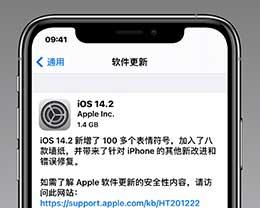 iOS 14.2正式版_iOS 14.2正式版一键刷机教程