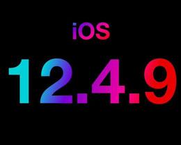 苹果发布 iOS 12.4.9 正式版,为旧款机型修复 Bug