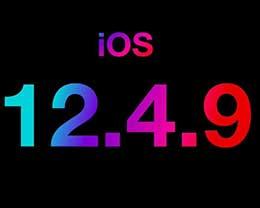 iOS12.4.9更新内容及升级方法