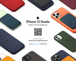 """苹果推出 """"iPhone 12 Studio"""",用于挑选 iPhone 与 Magsafe 的搭配"""